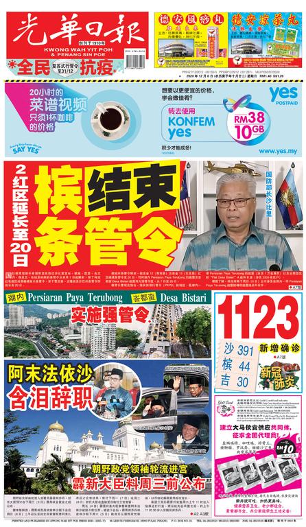 光華日報2020年12月06日