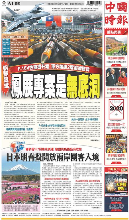 中國時報 2020年12月7日