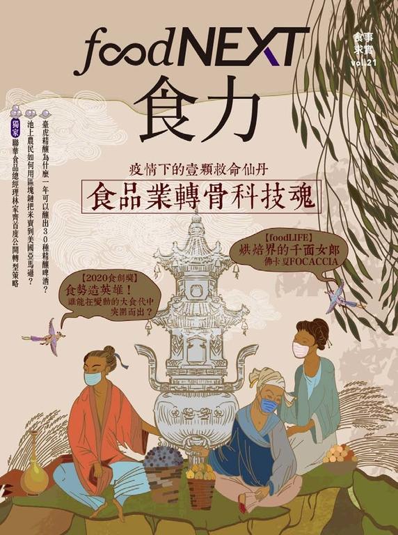 食力 Vol.21  疫情下的壹顆救命仙丹食品業轉骨科技魂