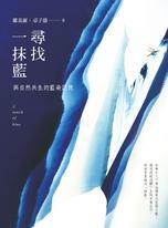 尋找一抹藍:與自然共生的藍染記憶