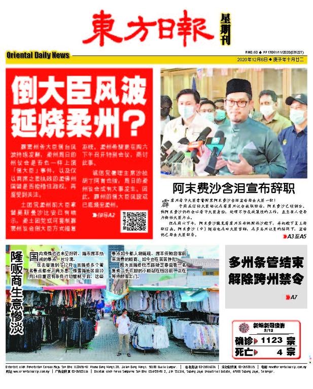 東方日報 2020年12月06日
