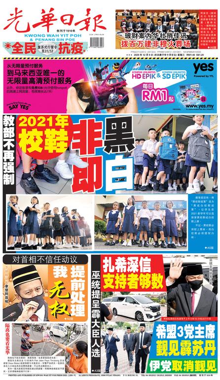 光華日報(晚报)2020年12月09日