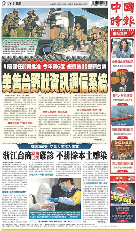 中國時報 2020年12月9日
