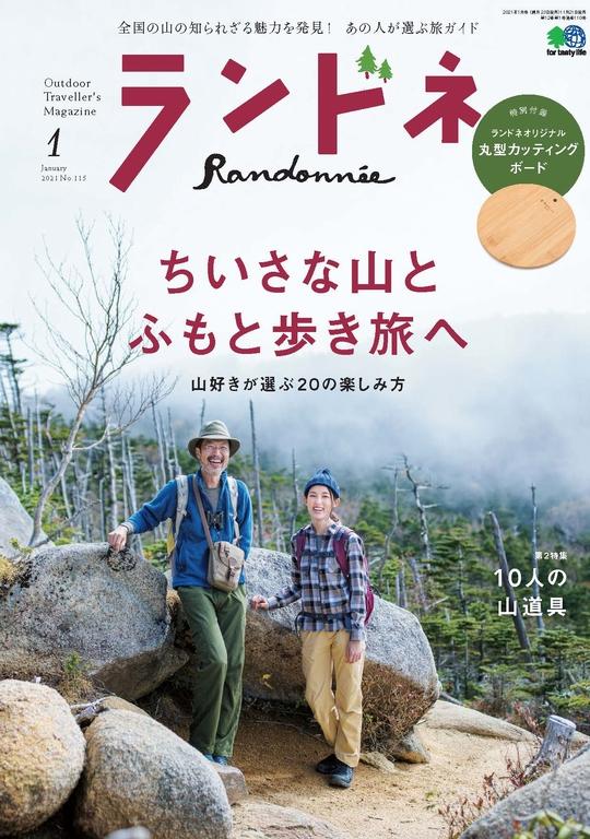 Randonn'ee 2021年1月號 No.115 【日文版】