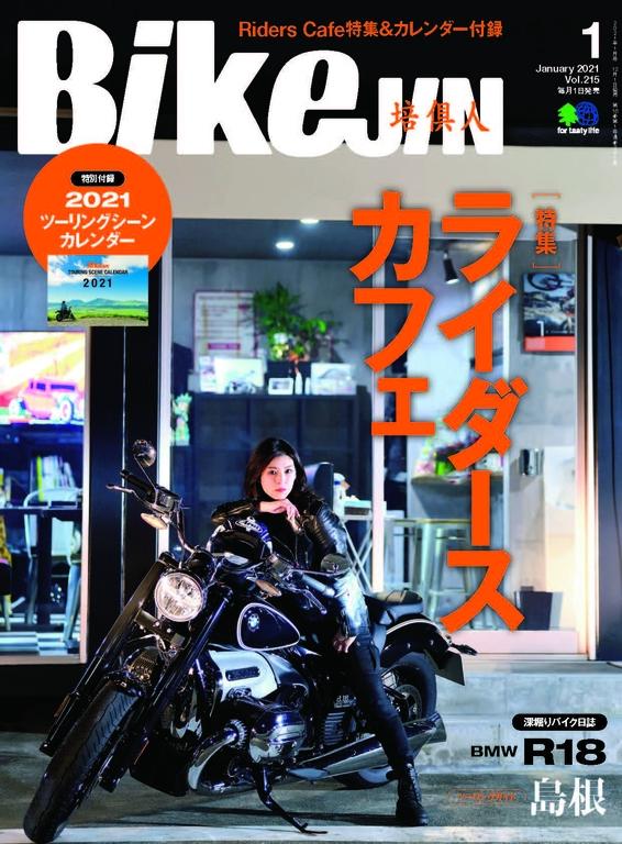 BikeJIN/培倶人 2021年1月號 Vol.215 【日文版】