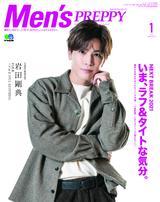 Men's PREPPY 2021年1月號 【日文版】