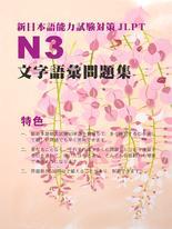 新日本語能力試験N3文字語彙問題集