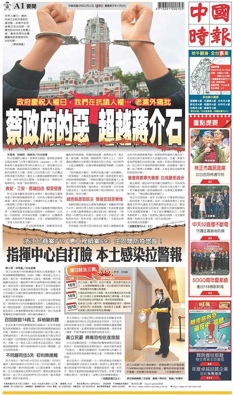 中國時報 2020年12月11日