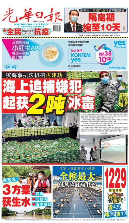 光華日報2020年12月14日