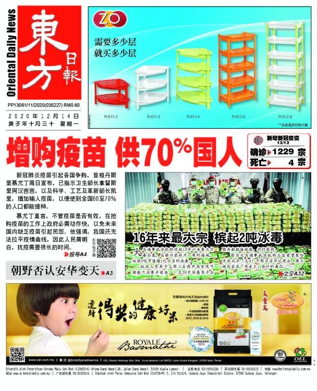 東方日報 2020年12月14日