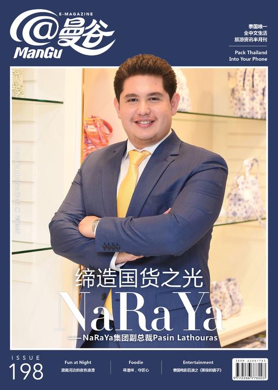 《@Mangu曼谷》杂志 第 198 期