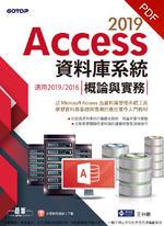 Access 2019資料庫系統概論與實務-適用2019/2016