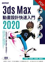 3ds Max 2020 動畫設計快速入門