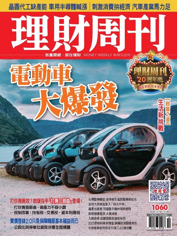 理財周刊1060期:電動車大爆發