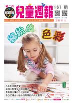 新一代兒童週報(第167期)