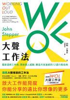 WOL大聲工作法【隨書贈:WOL大聲工作法12週練習隨身本】