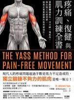 疼痛、復健與肌力訓練全書