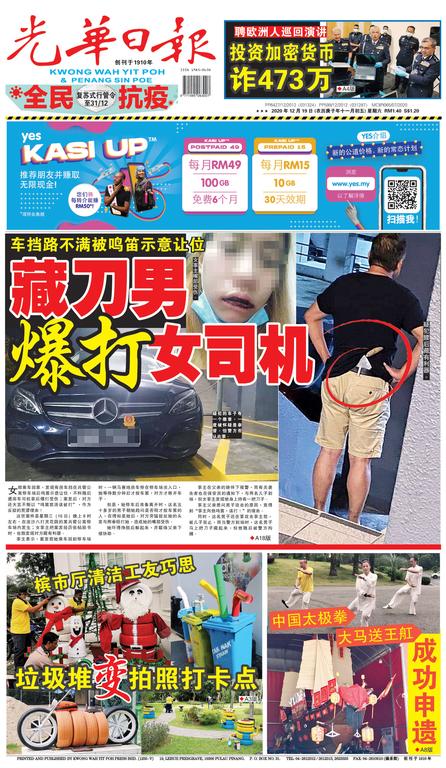 光華日報(晚报)2020年12月19日