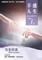 《丰盛人生》灵修月刊【简体版】2021年1月号