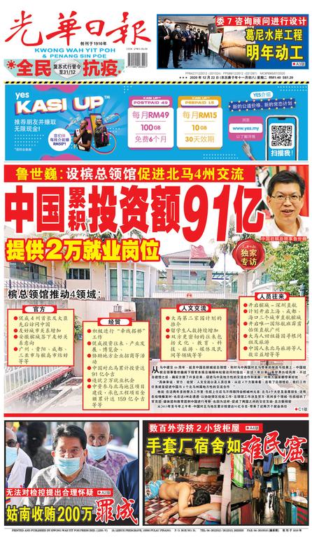 光華日報(晚报)2020年12月22日