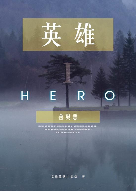 英雄I:善與惡