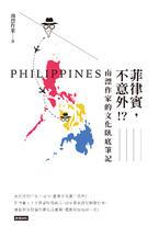 菲律賓,不意外!?南漂作家的文化臥底筆記