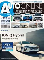 AUTO-ONLINE汽車線上情報誌 12月/2020+01月/2021合刊號