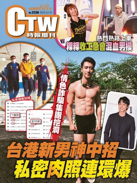 時報周刊+周刊王 2020/12/23 第2236期