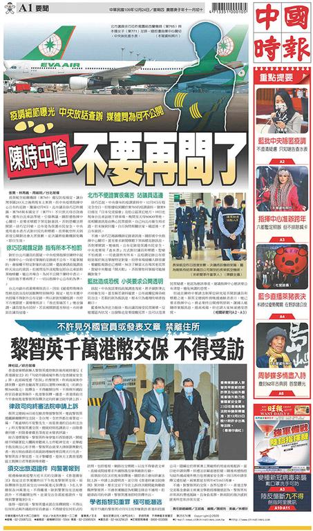 中國時報 2020年12月24日