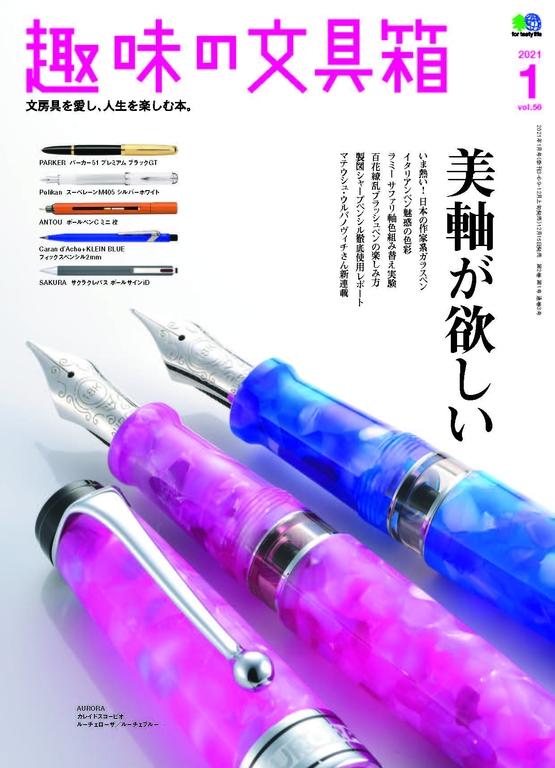 趣味的文具箱 Vol.56 【日文版】