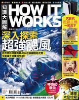 知識大圖解國際中文版2021年1月號No.76