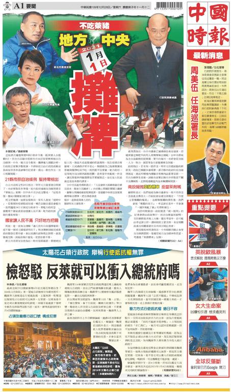中國時報 2020年12月26日