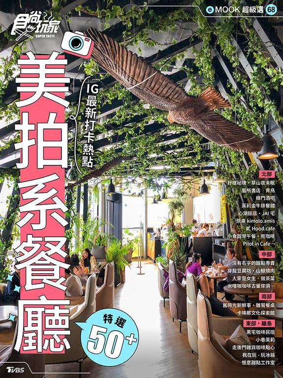美拍系餐廳 食尚玩家eMOOK 68