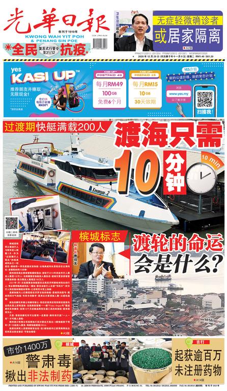 光華日報2020年12月29日