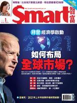 Smart智富月刊 2021年1月/269期