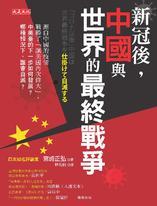 新冠後,中國與世界的最終戰爭