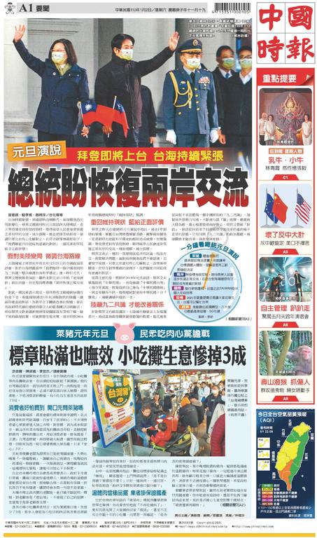 中國時報 2021年1月2日