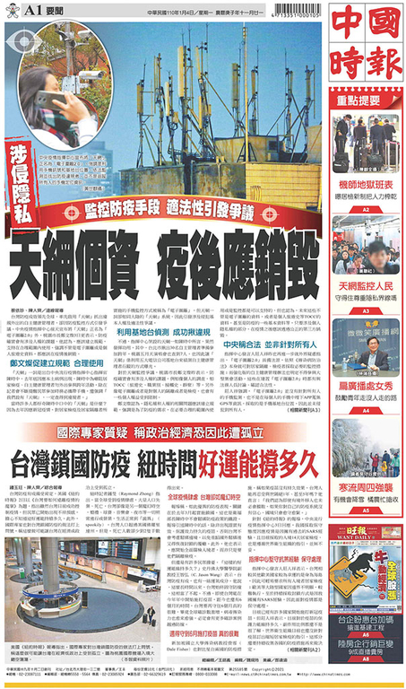 中國時報 2021年1月4日