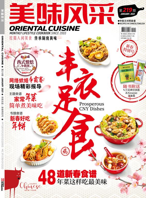 Oriental Cuisine 美味风采 1月号 (2021)