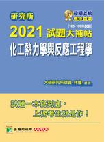 研究所2021試題大補帖【化工熱力學與反應工程學】(105~109年試題)