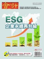 【會計研究月刊 第422期】《ESG 企業永續再升級》