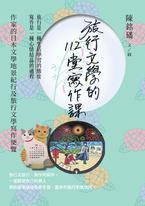 旅行文學的112堂寫作課:作家的日本文學地景紀行及旅行文學寫作便覽