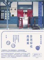原來有這站:台灣秘境鐵道旅,探訪山城聚落、海岸風景、特色景點的火車深度漫遊提案