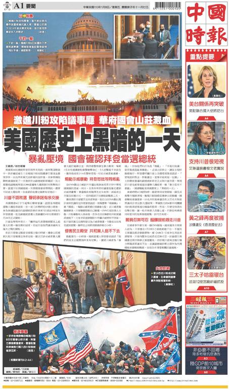 中國時報 2021年1月8日