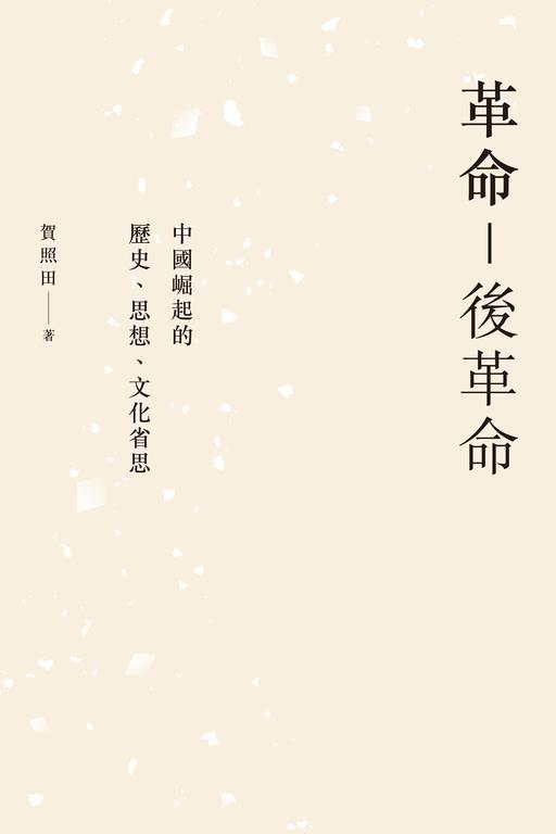 革命-後革命:中國崛起的歷史、思想、文化省思