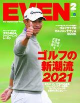 EVEN 2021年2月號 Vol.148 【日文版】