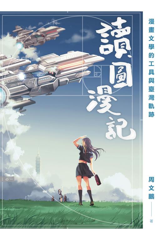 讀圖漫記:漫畫文學的工具與臺灣軌跡