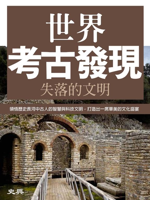 世界考古發現《失落的文明》