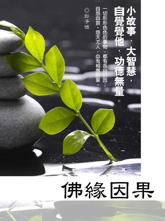 佛緣因果《啟迪心智的故事》
