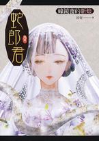 蛇郎君:蠔鏡窗的新娘